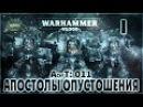 Империум Апостолы Опустошения 11 Liber Incipiens AofT 11 Адептус Механикус Warhammer 40000