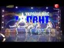 Украина мае талант 5 сезон - коллектив Candy men