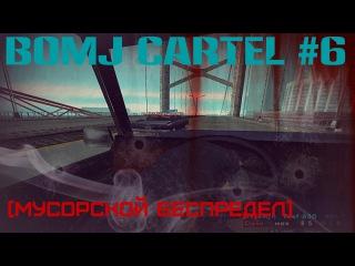 Bomj Cartel #6 (Устраняем мусорской беспредел) | Advance-rp Chocolate