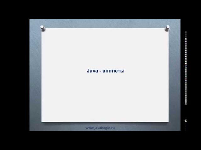 23 - Java SE. Applets