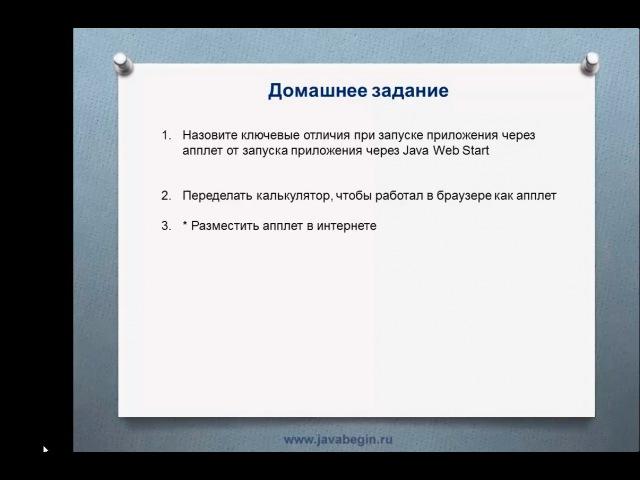23 - Java SE. Applets. Разбор д/з