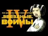 HISHE Rus - Звёздные войны: Эпизод 4 – Новая надежда (How Star Wars Episode IV Should Have Ended)