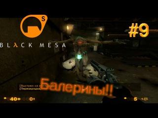 Black mesa ▓█ Прохождение █▓ Балерины!! #9