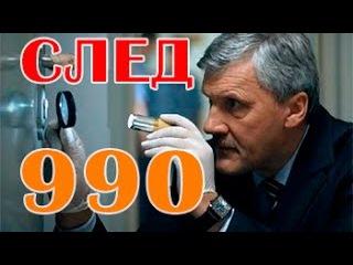 Сериал След 990 серия: С чистого листа.