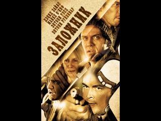 «Заложник» (Hostage, 2012) смотреть онлайн в хорошем качестве HD