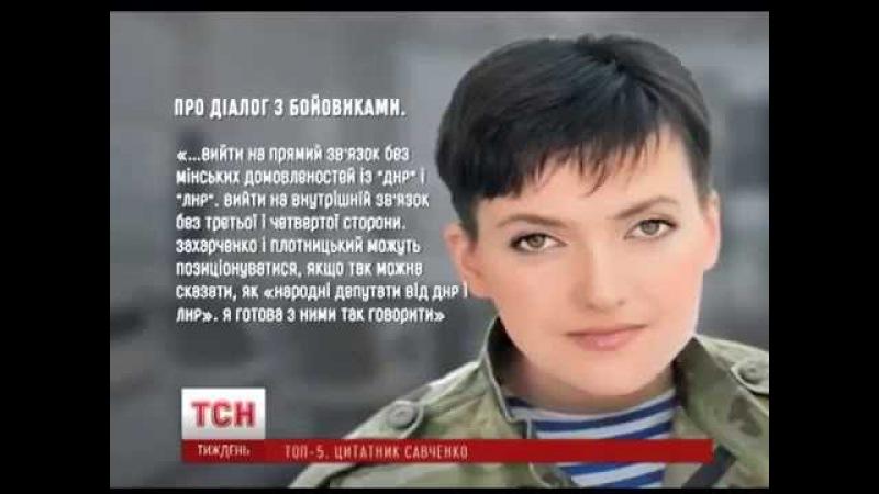 Резонансні заяви Надії Савченко