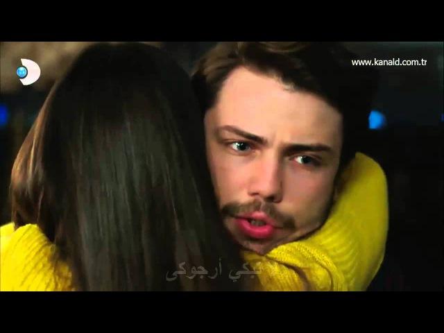 Ali ve Selin - Inci Tanem ( Sabret ) - مترجمة