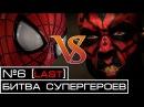 Битва Супергероев №6 Last - Человек-паук против Дарта Мола Озвучка Dark Legend