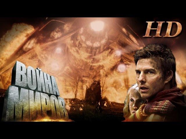 Война миров | War of the Worlds (2005) Русский трейлер