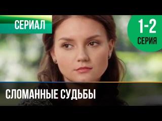 Сломанные судьбы 1 и 2 серия - Мелодрама | Фильмы и сериалы - Русские мелодрамы