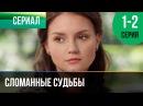 ▶️ Сломанные судьбы 1 и 2 серия - Мелодрама | Фильмы и сериалы - Русские мелодрамы