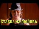 Новая комедия с А. Реввой. СТАВКА НА ЛЮБОВЬ. онлайн комедия бесплатно