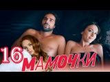 Мамочки - Серия 16 - Сезон 1 - комедийный сериал HD