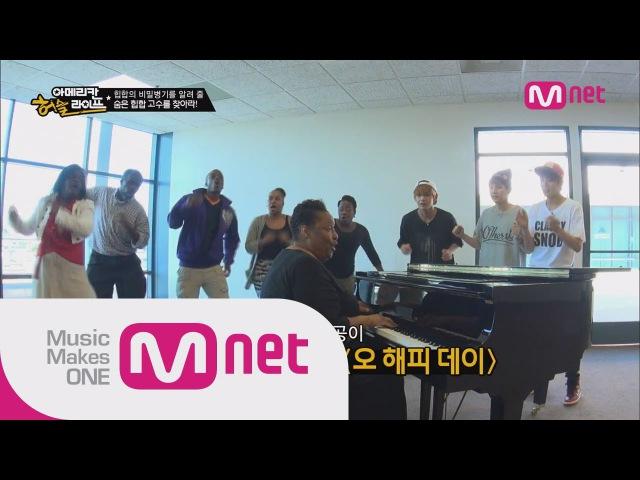 Mnet [방탄소년단의 아메리칸 허슬라이프] Ep.06 시스터 액트2 실제 주인공 아이리스