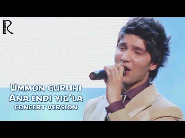 Ummon guruhi - Ana endi yig'la   Уммон гурухи - Ана энди йигла (concert version)