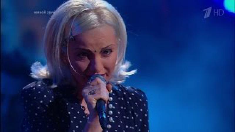 Елена Темникова. Gwen Stefani (No doubt) – «Don't Speak». Точь‑в‑точь. Фрагмент от 01.01.2016