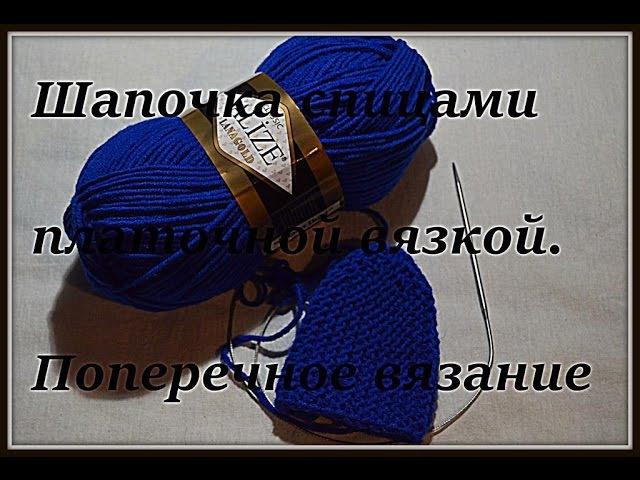 МК по вязанию шапки БИНИ спицами платочной вязкой. Поперечное вязание. Часть 2.