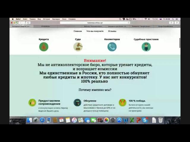 Вебинар Система Власти РФ абсолютно НЕлегтимна