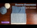 Жилетка безрукавка для детей от 3-6 месяцев. Вязание спицами 397