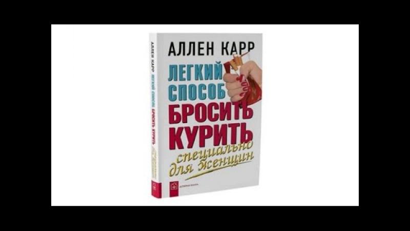 Легкий способ бросить курить для женщин 2.ч   Аллен Карр (аудиокнига) 2.ч