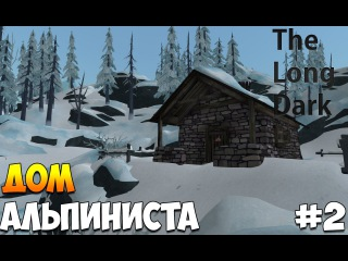 The Long Dark - Волчья гора   Кристальное озеро 1