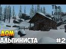 The Long Dark Волчья гора Кристальное озеро 1