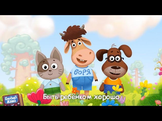 Бурёнка Даша День детей Песни для детей
