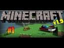 Выживание в Minecraft 1.9 1. Ну, приступим !!