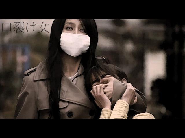 Женщина с разрезанным ртом.(2007) ужасы, воскресенье, кинопоиск, фильмы ,выбор,кино, приколы, ржака, топ