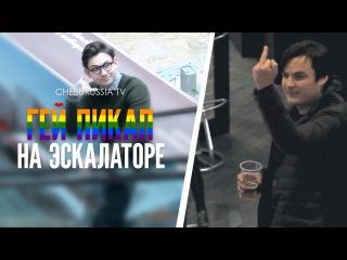 Гей пикап пранк на эскалаторе // Love Escalator prank in Russia
