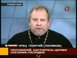 Александр Невзоров ставит ПОП'а на место ч 2