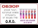 ОБЗОР O.R.D. отрывающийся от губ яркий тинт за 50 рублей от Romantic Bear и ORD. Фейк или нет