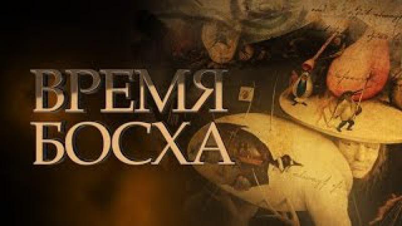 Андрей Фурсов. Время Босха
