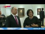 Владимир Путин посетил выставку художника Валентина Серова в Третьяковской галерее на Крымском валу.