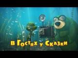 Маша и Медведь - В гостях у сказки (Серия 54)