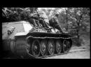 Моя Великая Война история войны лейтенанта танкиста Григория Шишкина