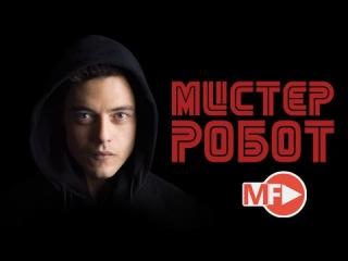 Мистер робот / Mr.Robot 2 сезон трейлер на русском