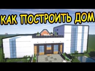 КАК ПОСТРОИТЬ КРУТОЙ ДОМ в майнкрафт - Туториал - Minecraft modern house