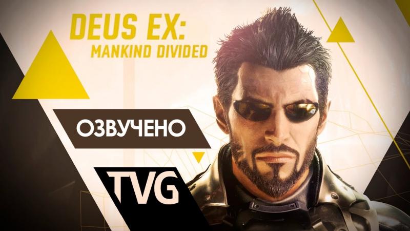 Deus Ex: Mankind Divided - Трейлер в русской озвучке! - Announcement Trailer