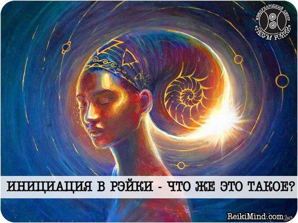 СЕМИНАР 1 СТУПЕНИ РЭЙКИ - Сайт Духовных Практик