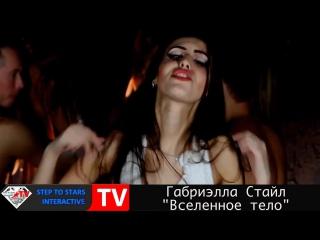 (Премьера клипа  2015) певицы Габриэллы Стаил -Вселенное тело на канале Step yo stars Tv