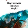 Magic for fun в Воронеже