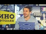 Кино в деталях - Павел Деревянко / 14.03.2016