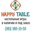 Настольные игры HappyTable | Новосибирск