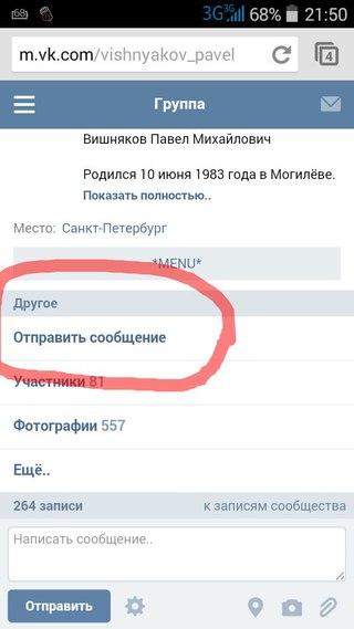Как отправлять в личном сообщении вконтакте
