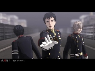 Owari no Seraph | Seraph of the End MMD