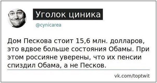 Правительство РФ думает ввести дополнительный налог для россиян, чтобы подсобирать на выплаты пенсий - Цензор.НЕТ 8258