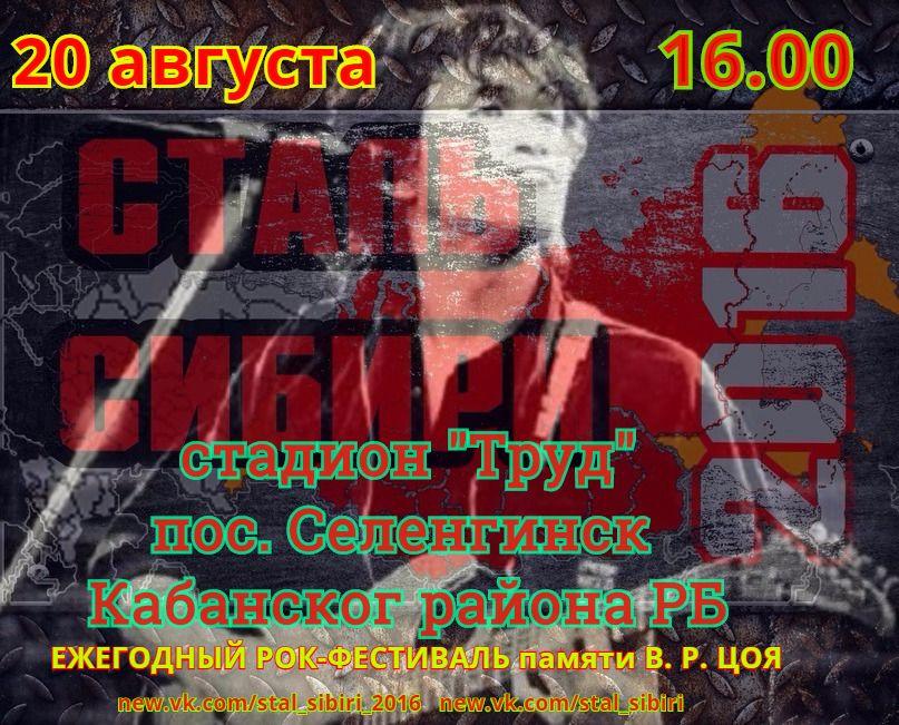 Афиша Улан-Удэ Сталь СИБИРИ 2016 (20-ое августа, пос. Селенгинс