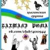 ۞ цыганская ♫ БАХТАЛЭ ๑ gipsy ๑ РОМА ♫ группа ۞