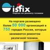 Портал по ремонту техники isFix.ru